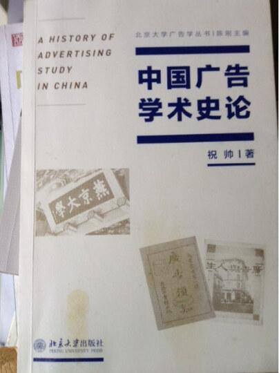 北京大学广告学丛书:中国广告学术史论 晒单图