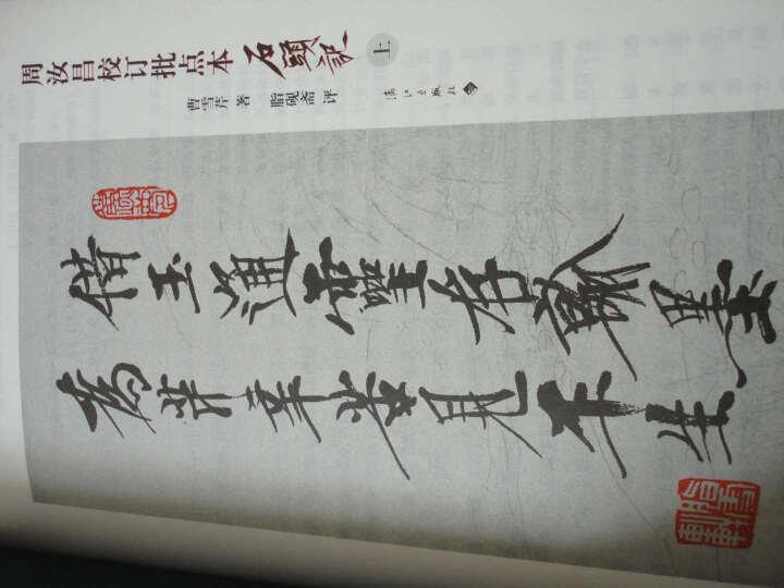 石头记:周汝昌校订批点本(套装上下册)(普及本) 晒单图