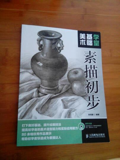 美术基础学堂:素描初步(附DVD光盘1张) 晒单图