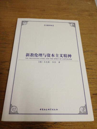 西方学术经典译丛:新教伦理与资本主义精神 晒单图