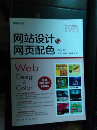 网站设计与网页配色(第2版) 晒单图