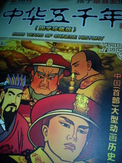 中华五千年(18DVD) 晒单图