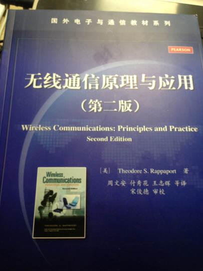 无线通信原理与应用(第2版) 晒单图