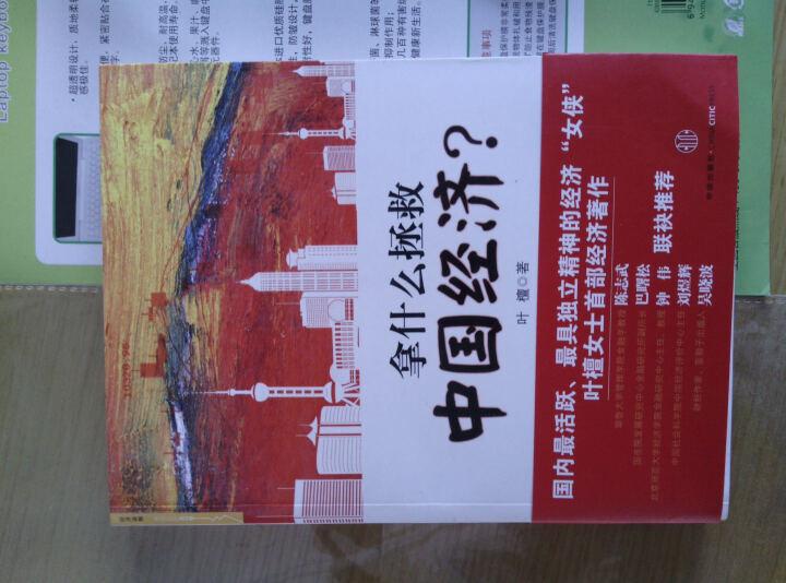拿什么拯救中国经济? 晒单图