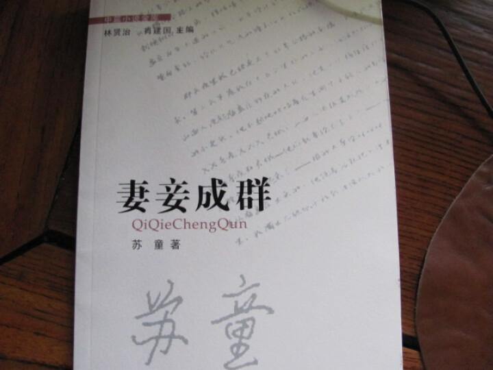 中篇小说金库:妻妾成群 晒单图