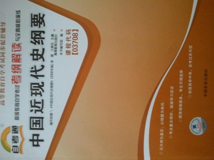自考通 中国近现代史纲要 自学考试考纲解读 晒单图