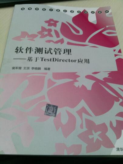 高等学校计算机课程规划教材·软件测试管理:基于TestDirector应用 晒单图