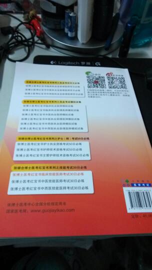 2014张博士医考红宝书临床技能医师考试30日必练(附国家医考网学习卡200元) 晒单图