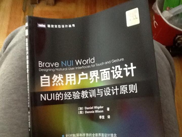图灵交互设计丛书·自然用户界面设计:NUI的经验教训与设计原则 晒单图