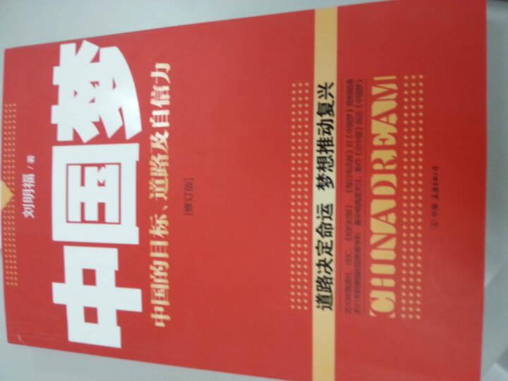 中国梦(修订版) 晒单图