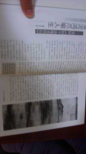 文史知识(2011年合订本) 晒单图