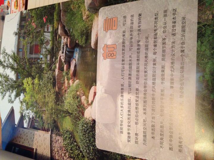 庭院设计:新中式风格 晒单图