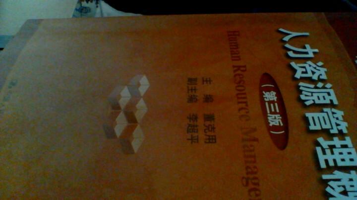 """人力资源管理概论(第3版)/普通高等教育""""十一五""""国家级规划教材 晒单图"""