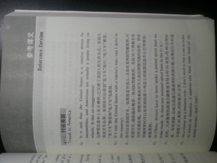 上海紧缺人才培训中心教学系列丛书·英语中级口译资格证书考试:中级口译教程(第3版 附光盘) 晒单图