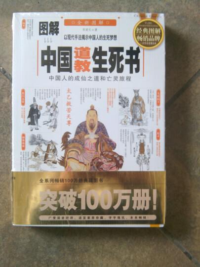 图解中国道教生死书:中国人的成仙之道和亡灵旅程 晒单图