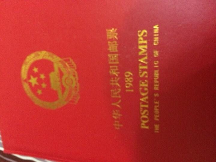 1989年册 邮票年册全年邮票 (经典北方红册)投资 收藏 晒单图
