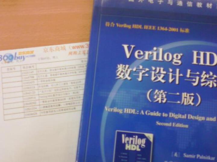 Verilog HDL数字设计与综合(第2版) 晒单图
