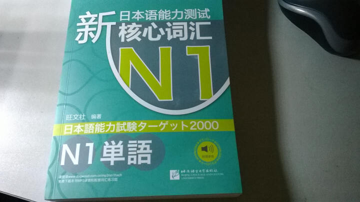 新东方·新日本语能力测试N1核心词汇 晒单图
