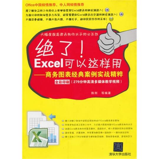 绝了!Excel可以这样用:商务图表经典案例实战精粹(附光盘) 晒单图