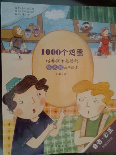 培养孩子美德的塔木德故事绘本:第2辑(套装共6本)(附奖励卡10张) 晒单图