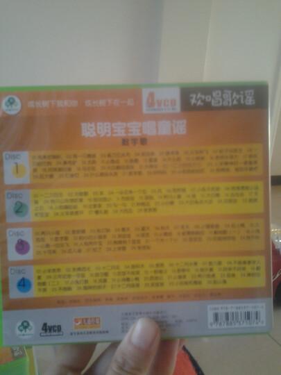 聪明宝宝唱童谣:数字歌(4VCD+冯氏早教指导说明书) 晒单图