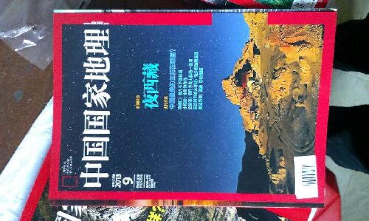 中国国家地理(2013年9月)(总第635期) 晒单图