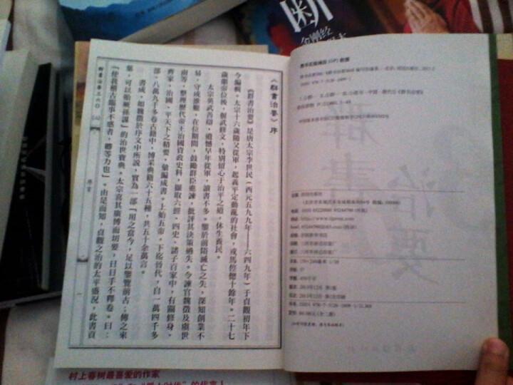 群书治要360·大字繁体竖排本(第2册) 晒单图