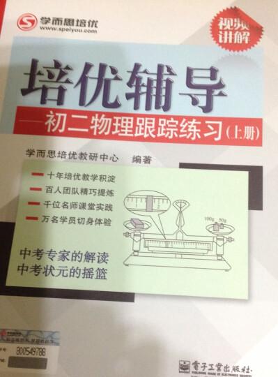 培优辅导:初二物理跟踪练习(上册) 晒单图