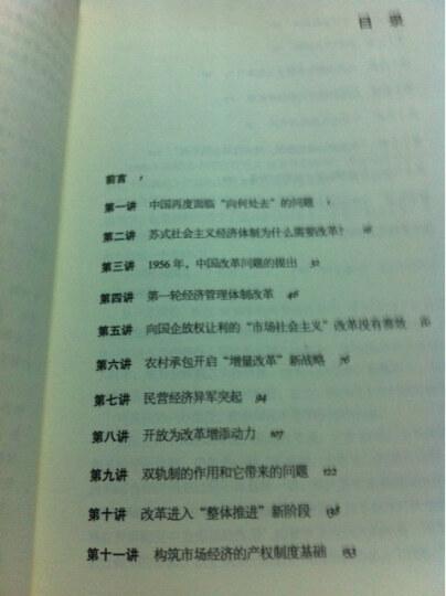 重启改革议程:中国经济改革二十讲 晒单图
