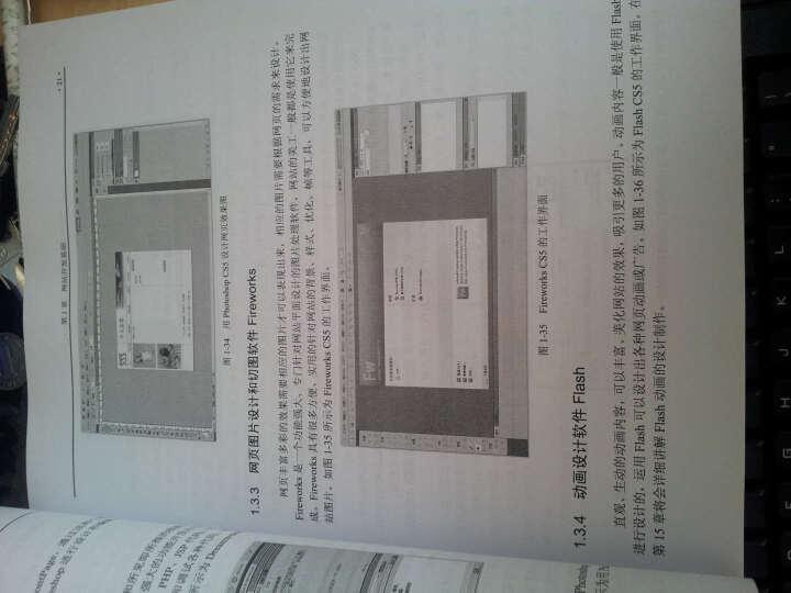 网页制作与网站建设技术大全(CS5版)(珍藏版) 晒单图
