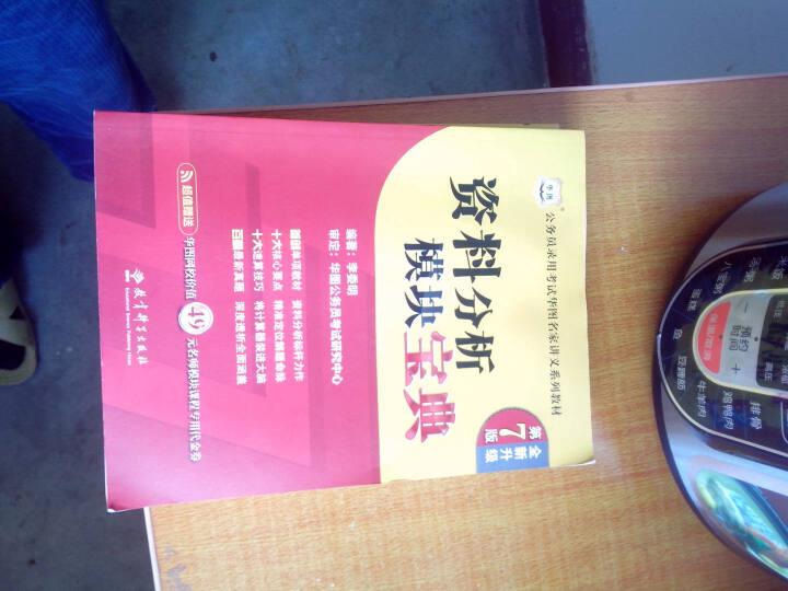 华图·公务员录用考试华图名家讲义系列教材:言语理解与表达模块宝典(第7版)(附代金券) 晒单图