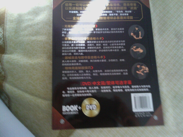 一招制敌(附DVD光盘1张) 晒单图