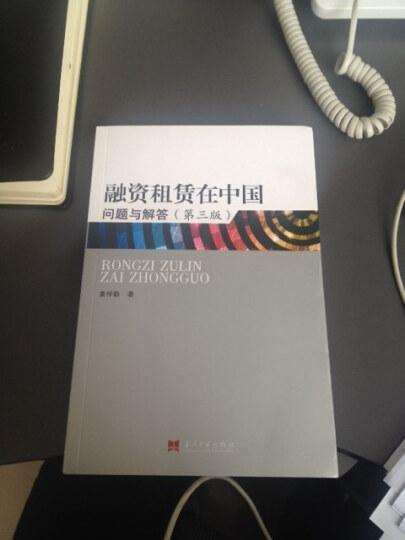 融资租赁在中国问题与解答(第3版) 晒单图