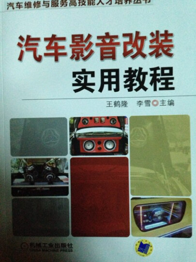 汽车维修与服务高技能人才培养丛书:汽车影音改装实用教程 晒单图