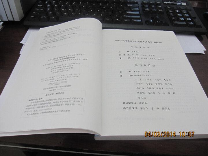 全国二级建造师执业资格考试用书:水利水电工程管理与实务(第四版)(附光盘1张) 晒单图
