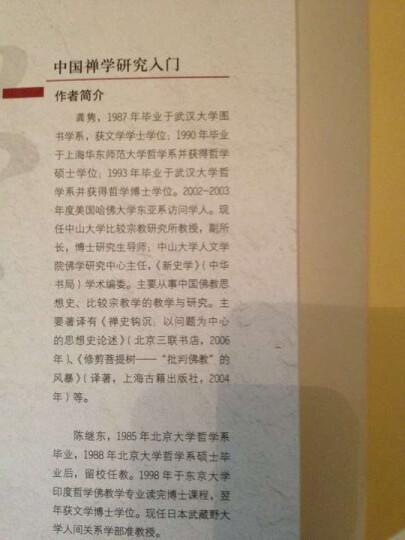 研究生·学术入门手册:中国宗族史研究入门 晒单图