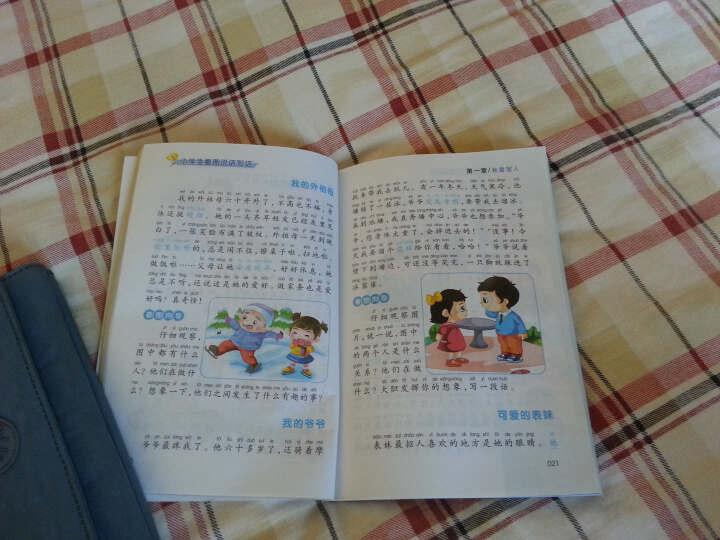 新课标小学生多功能数学词典(彩图版) 晒单图