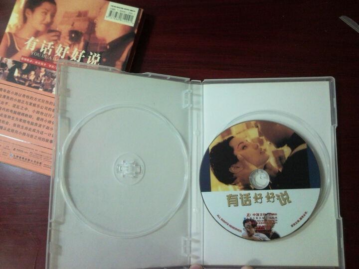 有话好好说(DVD9) 晒单图