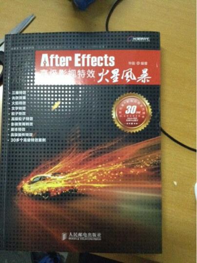 After Effects高级影视特效火星风暴(附DVD光盘2张) 晒单图