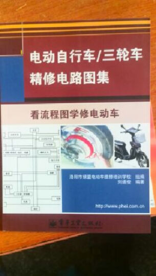 电动自行车/三轮车精修电路图集 晒单图