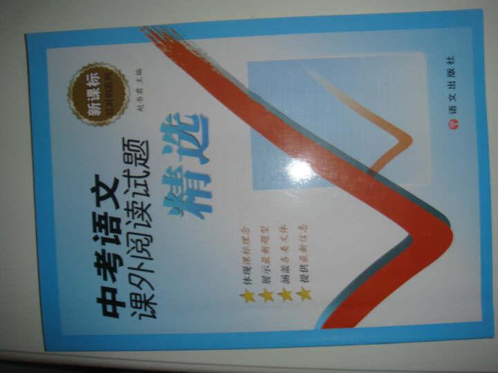 新课标红对钩系列:中考语文课外阅读试题精选 晒单图