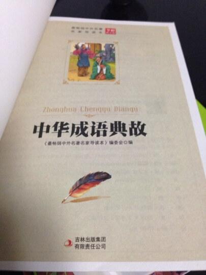 最畅销中外名著名家导读本:中华成语典故(全彩青少版) 晒单图