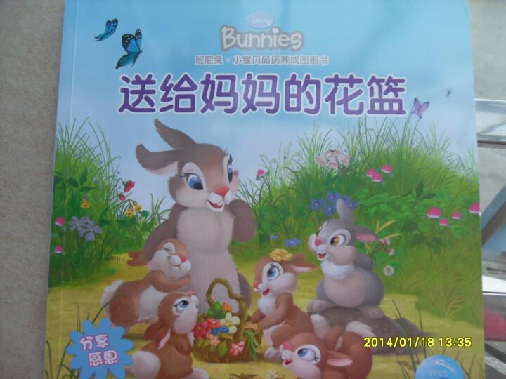 班尼兔·小宝贝品质养成图画书(套装共6册) 晒单图