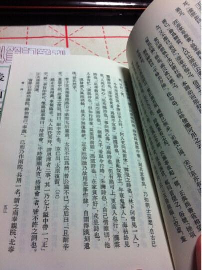 唐宋史料笔记丛刊:老学庵笔记 晒单图