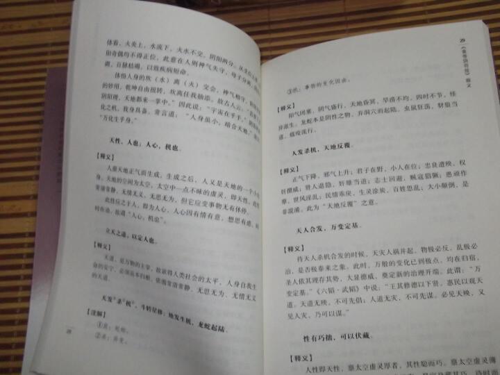 任法融释义经典·黄帝阴符经:黄石公素书释义(修订版) 晒单图