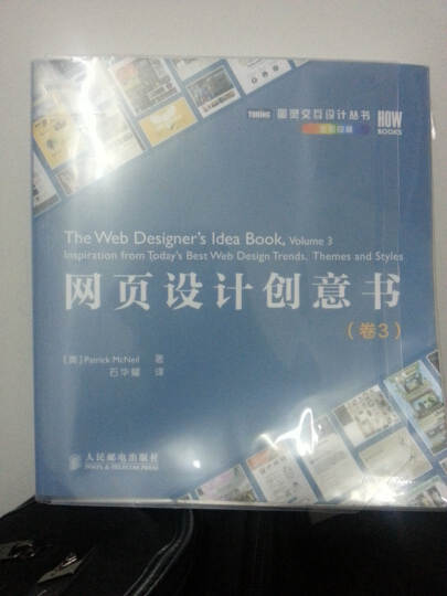 网页设计创意书(卷3) 晒单图