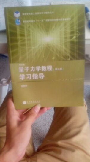 高等学校理工类课程学习辅导丛书:量子力学教程(第2版)学习指导 晒单图