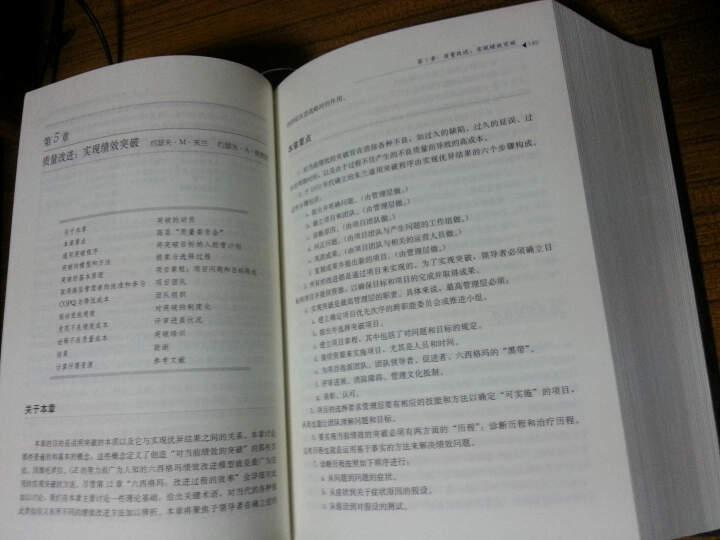 朱兰质量手册——通向卓越绩效的全面指南(第六版) 晒单图