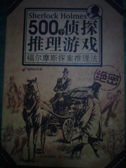 500个侦探推理游戏:福尔摩斯探案推理法 晒单图