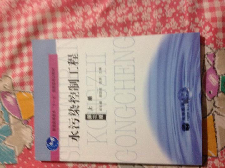 水污染控制工程(第3版)(上册) 晒单图